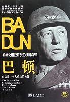 Barton (Chinese Edition)