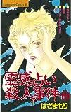 霊感占い殺人事件(10) (BE・LOVEコミックス)