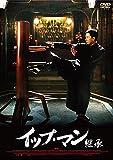 イップ・マン 継承[DVD]
