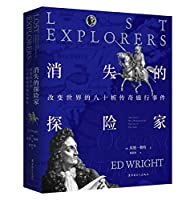 Lost Explorers (Chinese Edition)