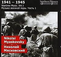 Myaskovsky: 1941-1945 Wartime Music, Vol. 1: Symphony-Ballad No. 22, Op. 54 / Symphony No. 23, Op. 56