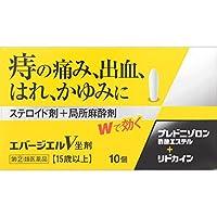 【指定第2類医薬品】エバージエルV坐剤 10個