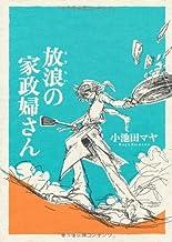 放浪の家政婦さん (Feelコミックス)