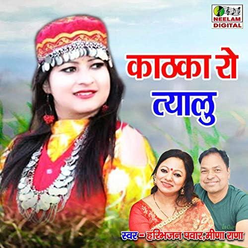 Haribhajan Pwar & Meena Rana