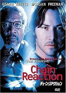 チェーン・リアクション(1996)