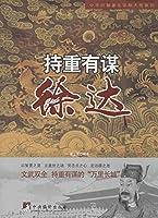 中华历朝著名宰相大传系列·持重有谋:徐达