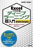 Excelでわかるディープラーニング超入門【RNN・DQN編】