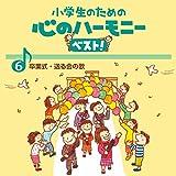 6、小学生のための 心のハーモニー ベスト! ~卒業式・送る会の歌~