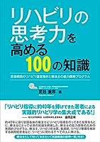 リハビリの思考力を高める100の知識 吉田病院のリハビリ運営指針と療法士の能力開発プログラム