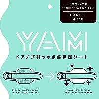 YAM Y-104 ドアノブ引っかき傷防止フィルム ノア(ZWR8/ZRR8) ハンドルプロテクター 保護フィルム