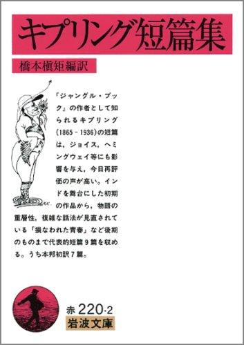 キプリング短篇集 (岩波文庫)