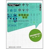 """字体与版式设计(全国高等院校艺术设计专业""""十二五""""规划教材)"""