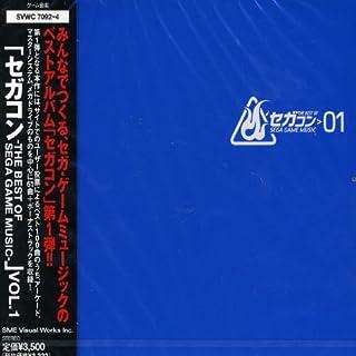 セガコン ~THE BEST OF SEGA GAME MUSIC~ VOL.1