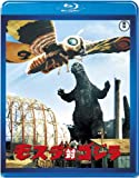モスラ対ゴジラ【60周年記念版】 [Blu-ray]