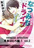 recottia selection 見多ほむろ編1 vol.2 (B's-LOVEY COMICS)
