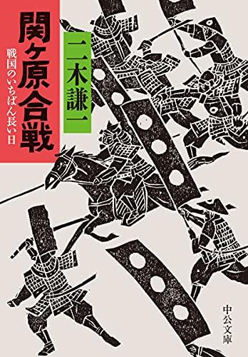 関ケ原合戦-戦国のいちばん長い日 (中公文庫, ふ51-1)