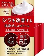 【医薬部外品】ネイチャーコンク薬用リンクルケアジェルクリーム 80g