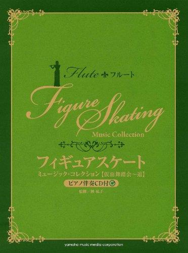 フルート フィギュアスケートミュージックコレクション 【仮面舞踏会~道】 全18曲 ピアノ伴奏CD&伴奏譜付き