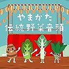 やまがた伝統野菜音頭 (Long version)