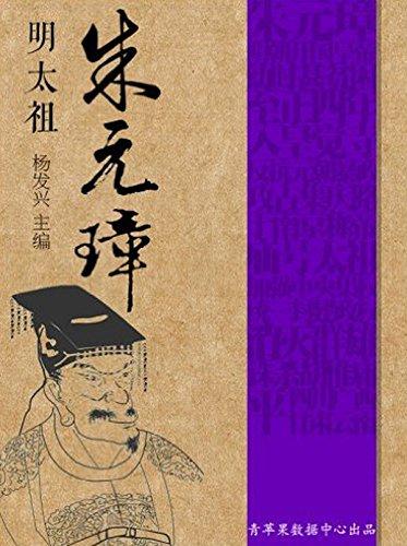 明太祖朱元璋 (English Edition)
