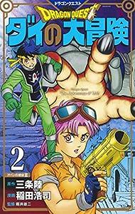 Dragon Quest - La Quête de Daï - Fly Edition Deluxe Tome 2