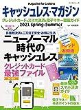 キャッシュレス・マガジン 2021 Spring - Summer (マイナビムック)