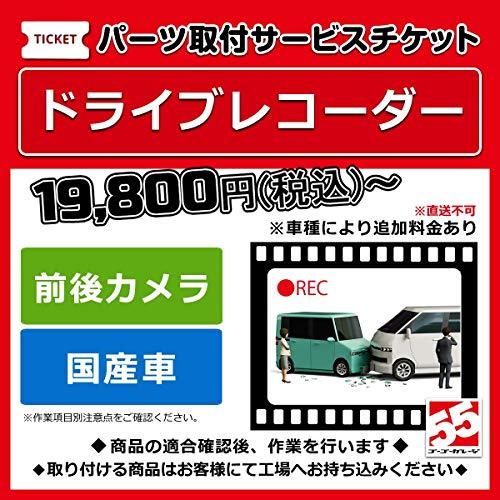 【取付サービス】国産車ドライブレコーダー前後カメラ取付―工場持込専用