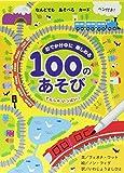 おでかけ中に楽しめる100のあそび でんしゃいっぱい (旅行×ゲーム×おえかき【3歳・4歳・5歳のおもちゃ】)