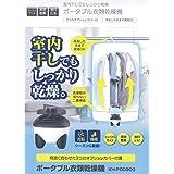 室内干しでもしっかり乾燥 ポータブル衣類乾燥機 KH-PCD900