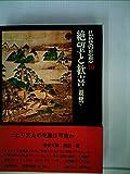 仏教の思想〈第10巻〉絶望と歓喜<親鸞> (1970年)
