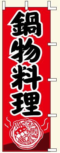 のぼる 鍋物 料理 600 1800 mm 金巾