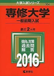 専修大学(一般前期入試) (2016年版大学入試シリーズ)・赤本・過去問
