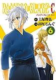 BAMBOO BLADE C 6巻 (デジタル版ビッグガンガンコミックス)