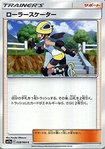 ポケモンカードゲーム SM11a リミックスバウト ローラースケーター C | ポケカ 強化拡張パック サポート トレーナーズカード