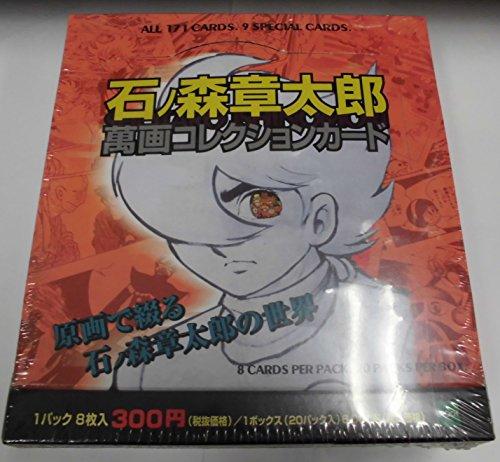 石ノ森章太郎 萬画コレクションカード 1BOX【1パック8枚 20パック入り】 エポック社