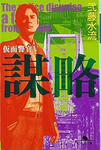 謀略 仮面警官Ⅴ (幻冬舎文庫)