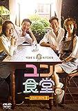 ユン食堂2 DVD-BOX1[DVD]