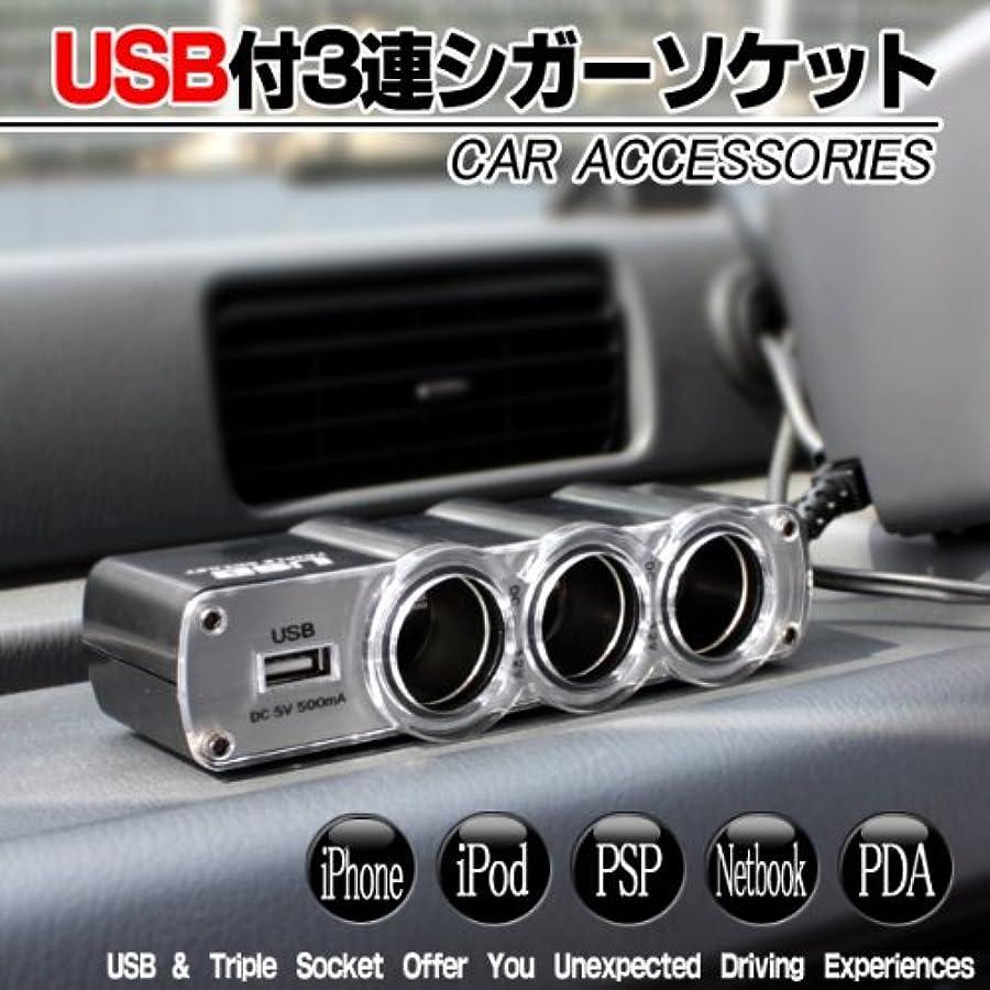季節フロー赤12V/24V車用 シガーソケット3連+USBポート(カラー:ブラック) ~デジカメ?ゲーム?カーナビなどの充電等~