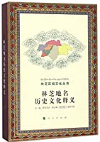 林芝地名历史文化释义(林芝区域文化丛书)