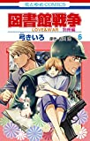 図書館戦争 LOVE&WAR 別冊編 6 (花とゆめコミックス)