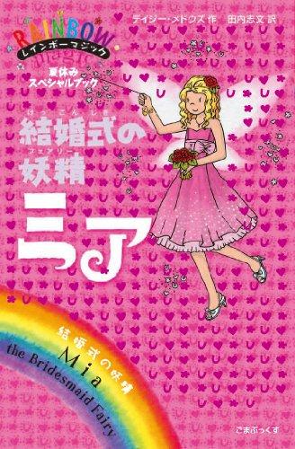 結婚式の妖精ミア (レインボーマジック)