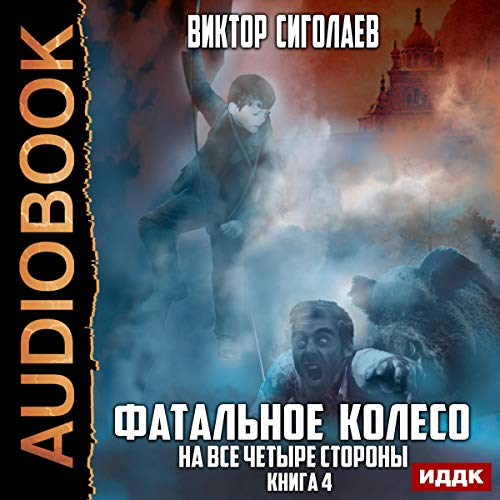 Fatal Wheel IV (Russian Edition) audiobook cover art