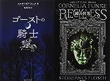 フンケの児童文学集第2期(全2巻セット)