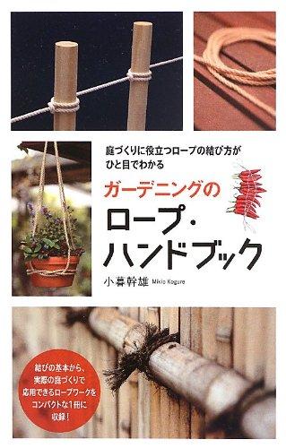 ガーデニングのロープ・ハンドブック: 庭づくりに役立つロープの結び方がひと目でわかる