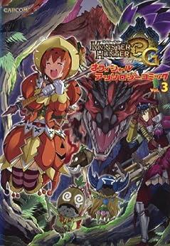 [株式会社カプコン]のモンスターハンター3G オフィシャルアンソロジーコミックVol.3 (カプ本コミックス)
