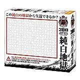 ビバリー 300ピースジグソーパズル 純白地獄 スモールピース (18.2×25.7cm) S73-609