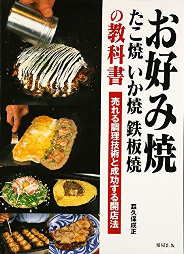 Okonomiyaki takoyaki ikayaki teppan'yaki no kyōkasho : Ureru chōri gijutsu to seikōsuru kaitenhō