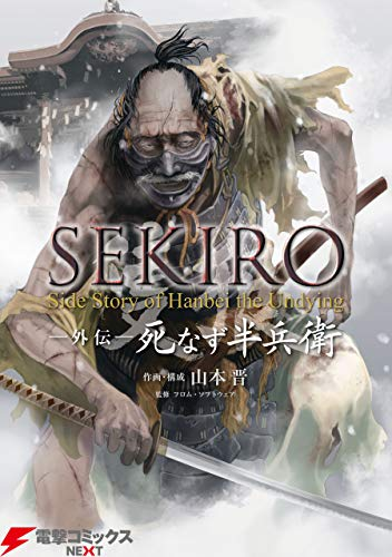SEKIRO 外伝 死なず半兵衛 (電撃コミックスNEXT)