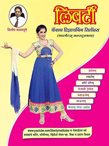 Amazon Com Liberty Fashion Designing Syllabus Marathi Marathi Edition Ebook Karampuri Dilip Krishanji Kindle Store
