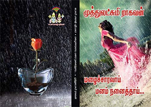 மழைச்சாரலாய் மனம் நனைத்தாய்: malaichchaaralaaimanamnanaiththaai (Tamil Edition) (Kindle Edition)